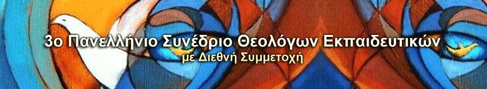 3ο Πανελλήνιο Συνέδριο Θεολόγων